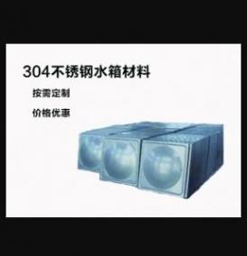 304不锈钢水箱材料